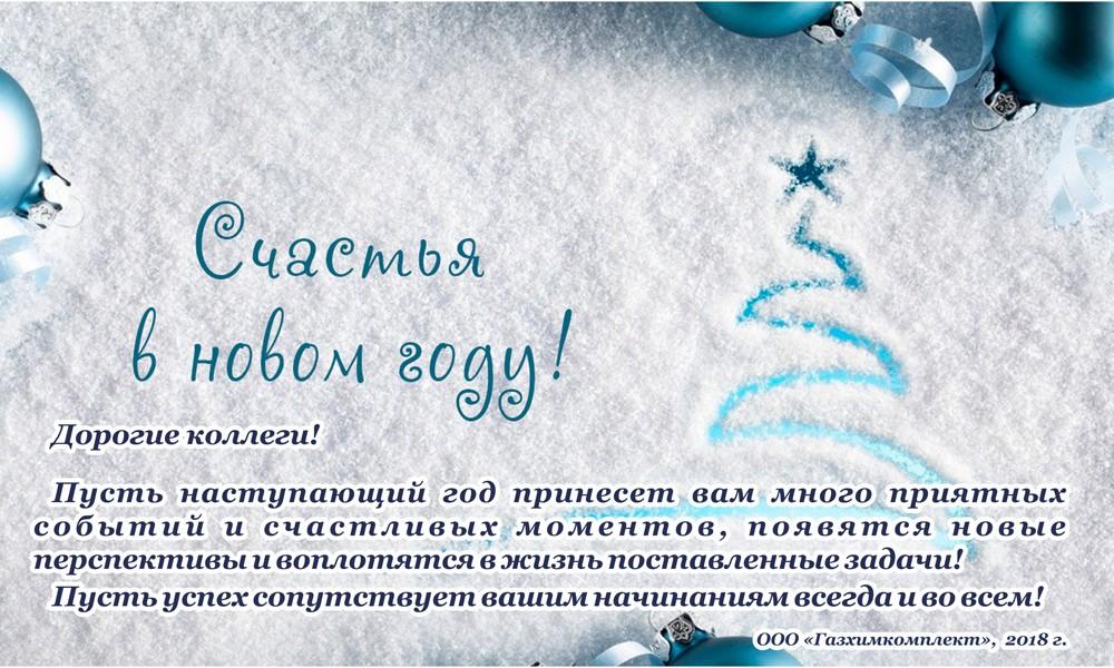 открытка НГ